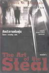 The Art of the Steal ศิลปะการต้มตุ๋น (BK1308000399)