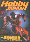 Hobby Japan Mar.1997/No.333 (BK1309000478)