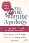 The One Minute Apology การขอโทษ 1 นาที (BK1905000002)
